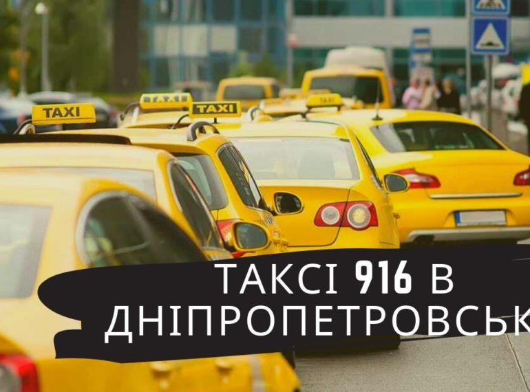 таксі 916 в Дніпропетровську